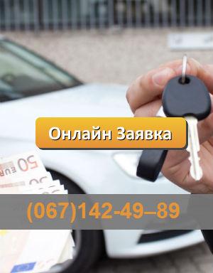Автовыкуп Киев!!